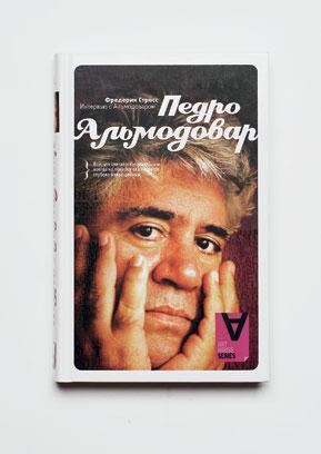 Педро Альмодовар, Серж Гензбур